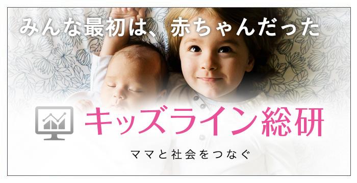 キッズライン総研